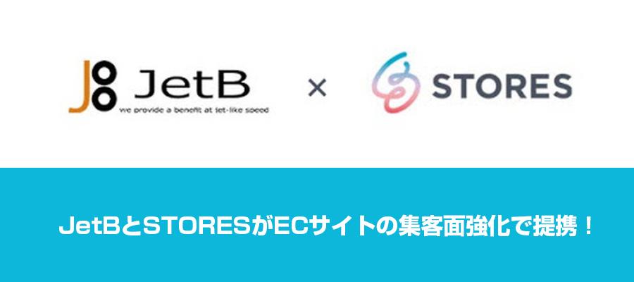 ネットショップのSTORESが集客サービスを低コストで提供する為にJetB社と提携!