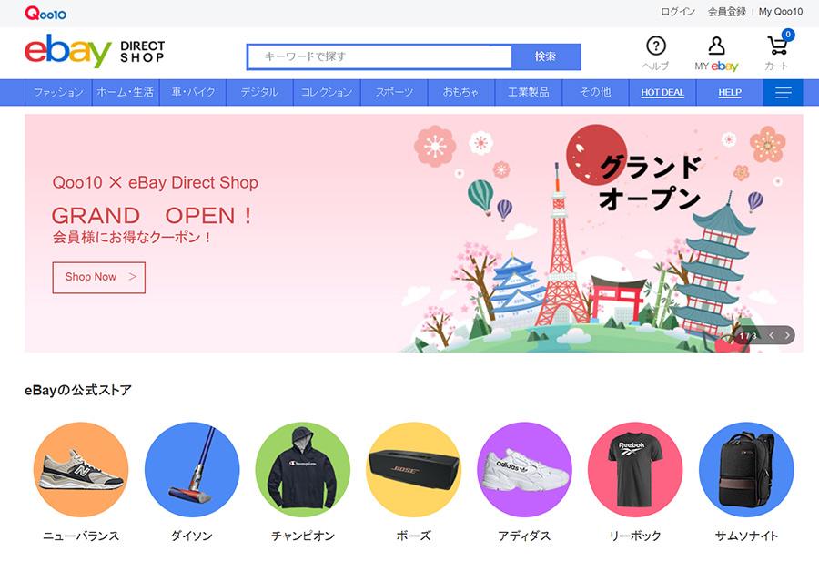 Qoo10にeBay Direct Shopがオープン!購入できる商品は12億点以上に!