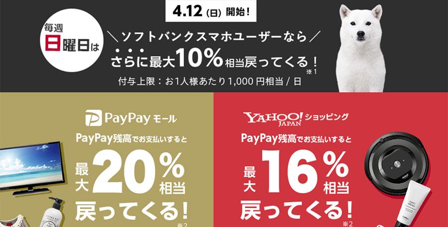 ヤフーがソフトバンクスマホユーザー向けに毎週日曜日にPayPay還元キャンペーンを開始!