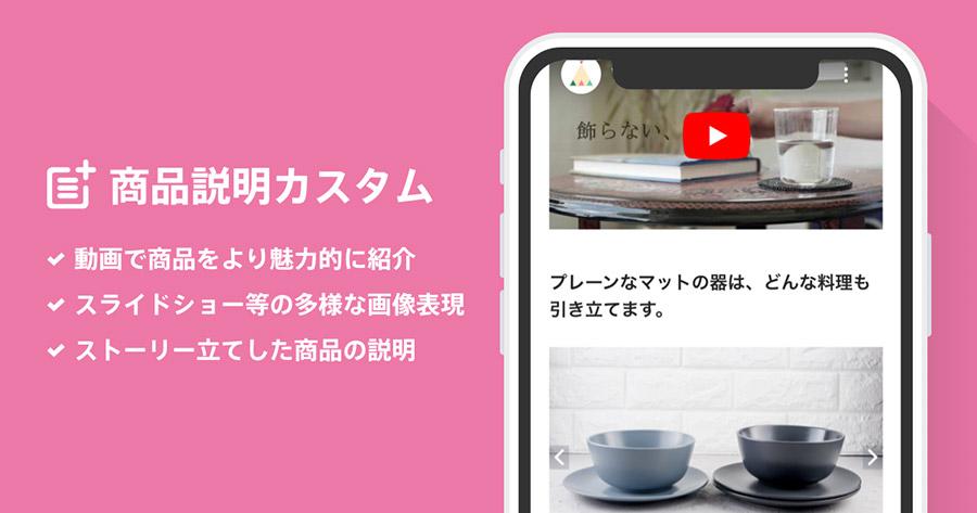 無料ネットショップのBASEで動画やスライドショーが簡単に掲載できる「商品説明カスタム App」がリリース!
