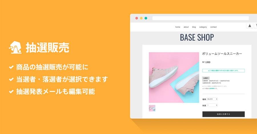 無料ネットショップのBASEが人気商品の販売に便利な抽選販売機能を追加!