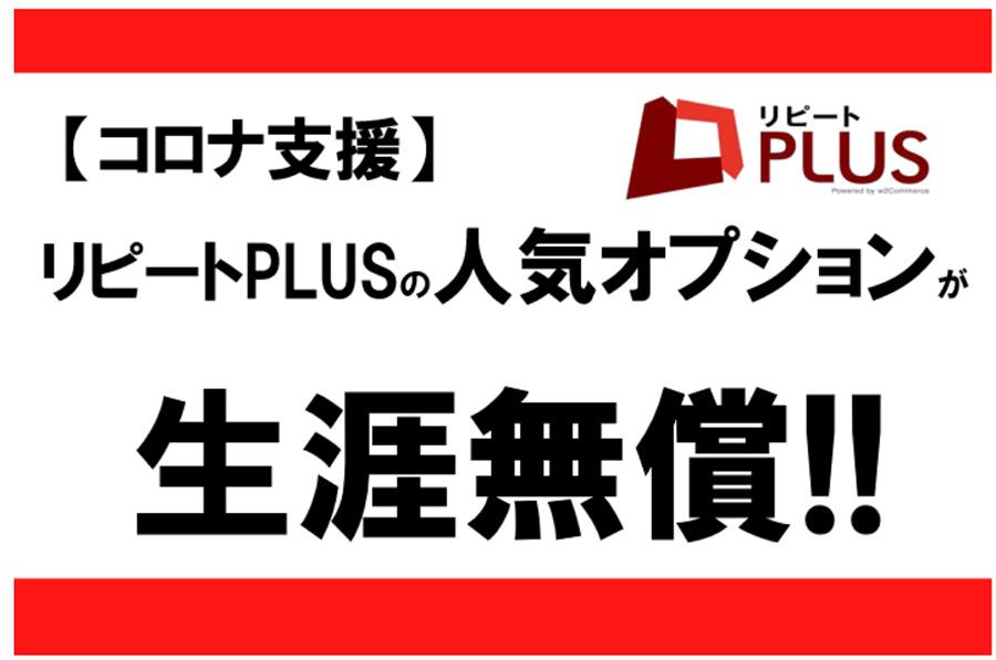 サブスクを低価格で実現できるリピートPLUSがコロナ支援でオプション機能を生涯無料に!?