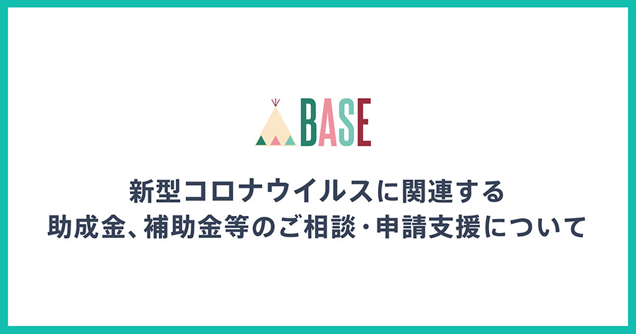 BASEが新型コロナウイルス対策の助成金や補助金に関する相談の無料提供を開始!