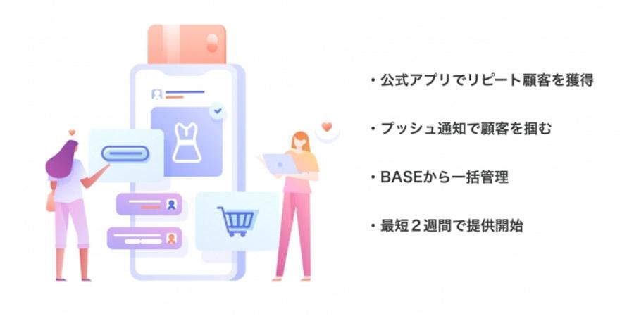 BASEでネットショップの公式アプリが作れる!「Appify」がリリース!