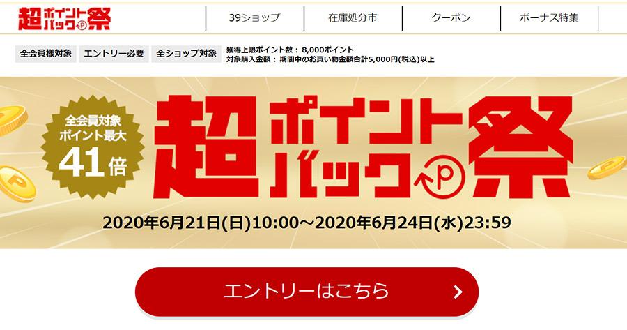 楽天市場で超ポイントバック祭が開催中!ポイント最大41倍還元!