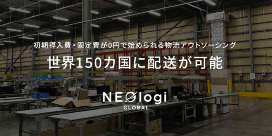 無料ネットショップのBASEが越境ECに本格対応開始!「NEOlogi」とサービス連携!