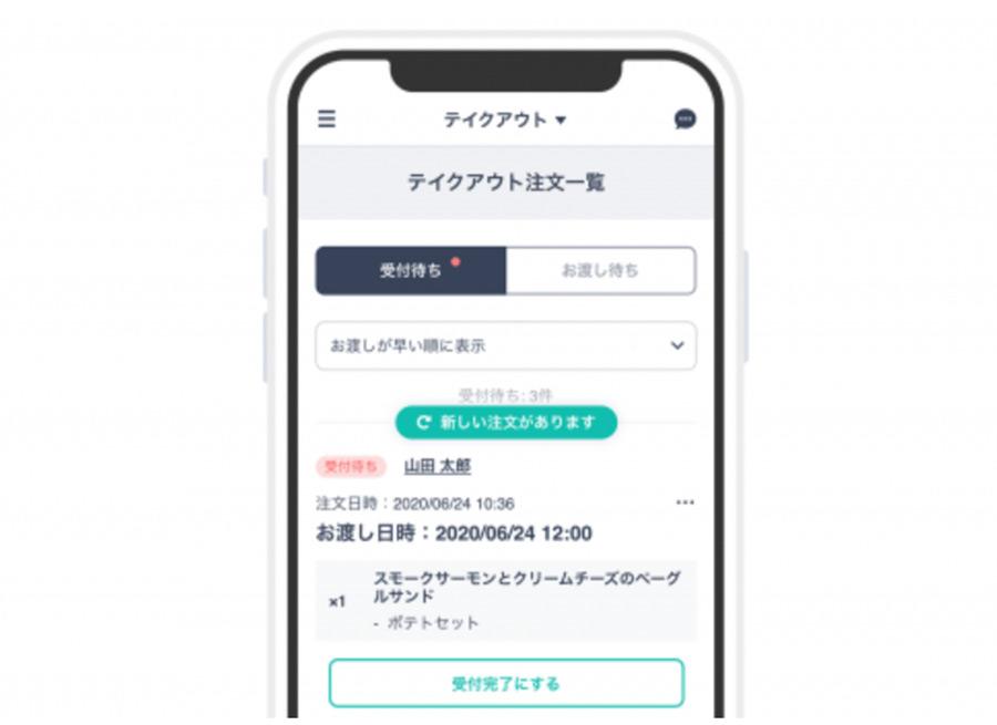 ECサイトのBASEがテイクアウト商品の販売機能「テイクアウト App」をリリース!
