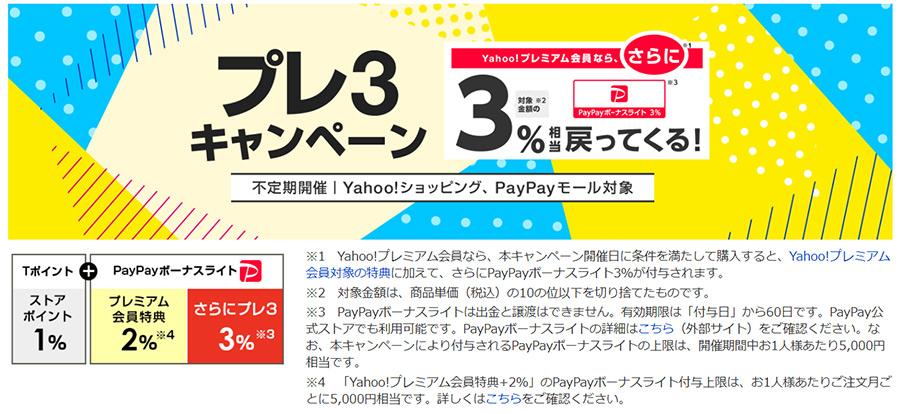 ヤフーショッピングでプレミアム会員限定の不定期セール「プレ3キャンペーン」が開催!