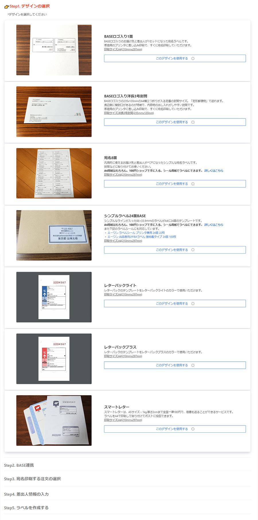 宛名印刷サービスの「labelmake.jp」がBASEとサービス連携!宛名書きを自動化できる!