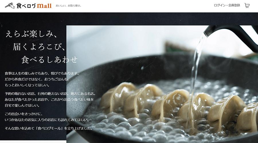 食べログがECモール「食べログモール」をオープン!グルメ特化ECモールとしてどこまで伸びるか?