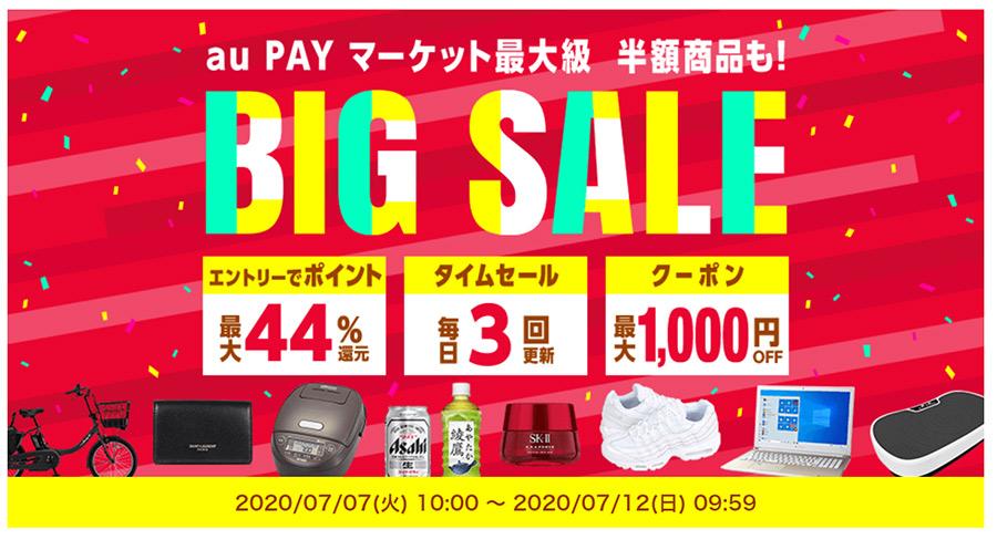 au PAYマーケット(旧:au Wowma!)最大級のBIG SALEが開催!ポイント最大44%還元!