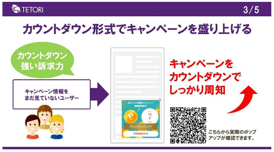 カラーミーショップがWeb接客ツール「TETORI(テトリ)」と連携開始!