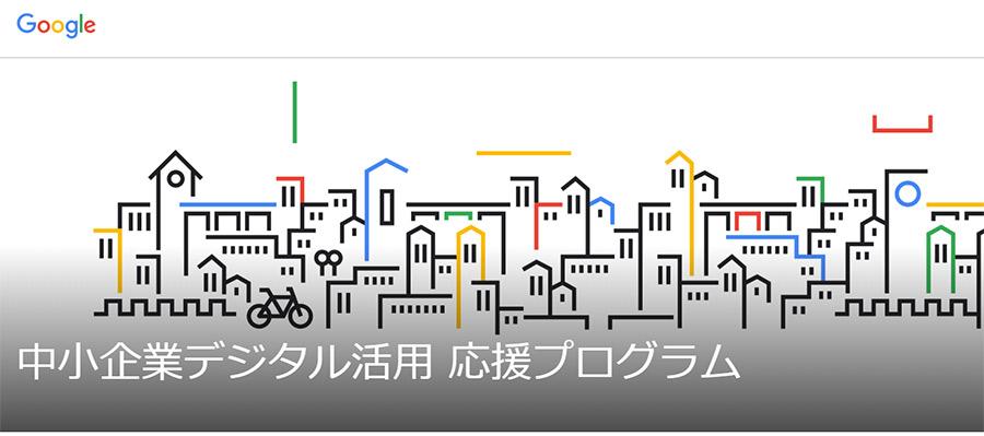 ShopifyがEC事業者や中小企業を応援する為の新規出店セミナー動画をGoogleのWebinar参加者に向けて公開!