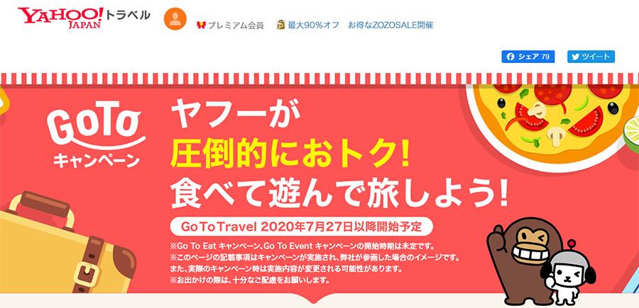 ヤフーでGOTOトラベルキャンペーンの特設ページが公開!夏の旅行をお得に!