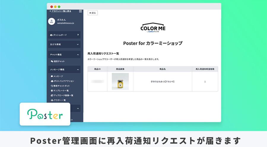 商品の再入荷通知をLINEに送ることができる「Poster」がカラーミーショップでも利用できる!
