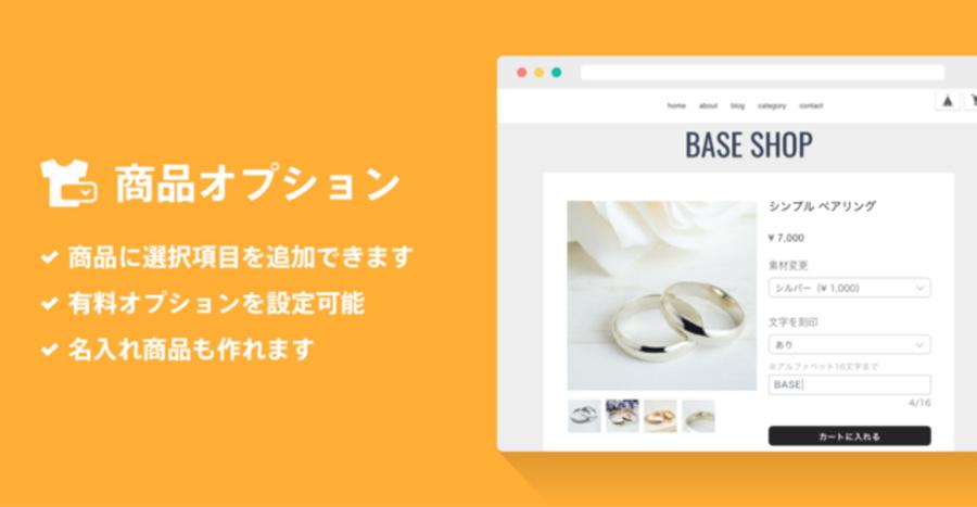 無料ネットショップのBASEで販売商品にオプションを追加設定できる新機能がリリース!