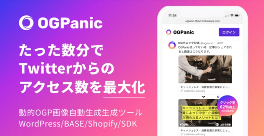 TwitterでのOGP画像を自動生成するOGPanicが、BASE・Shopify向けアプリの事前登録受付を開始