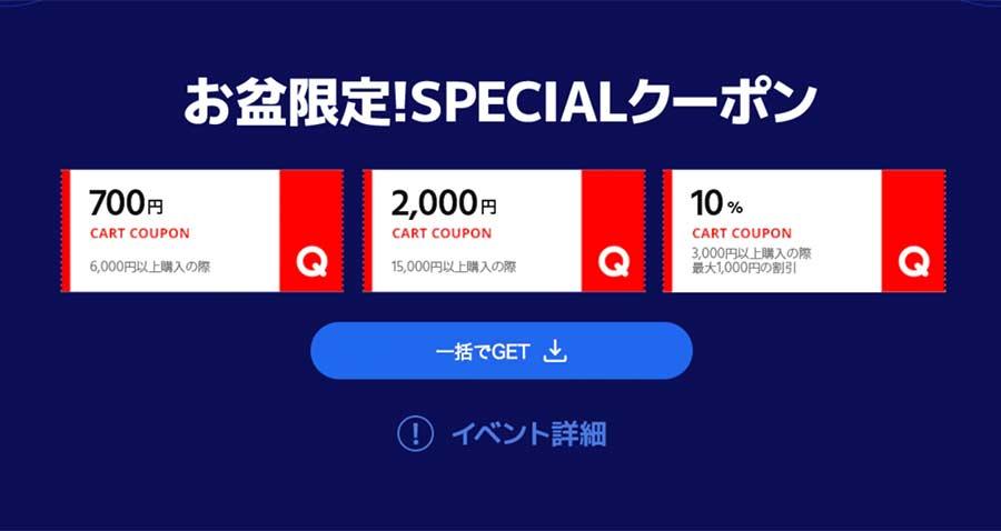 Qoo10が「お盆ビッグセール」開催!最大2000円OFFも!
