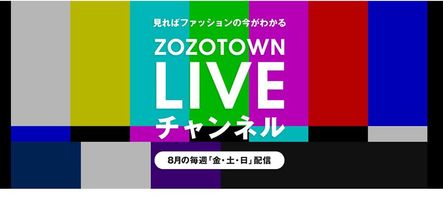 見ればファッションの今が分かるZOZOTOWN LIVEチャンネルが8月も配信