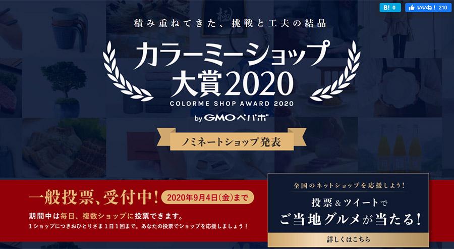カラーミーショップ大賞 2020の一般投票の受付開始!授賞式は初のオンライン開催!