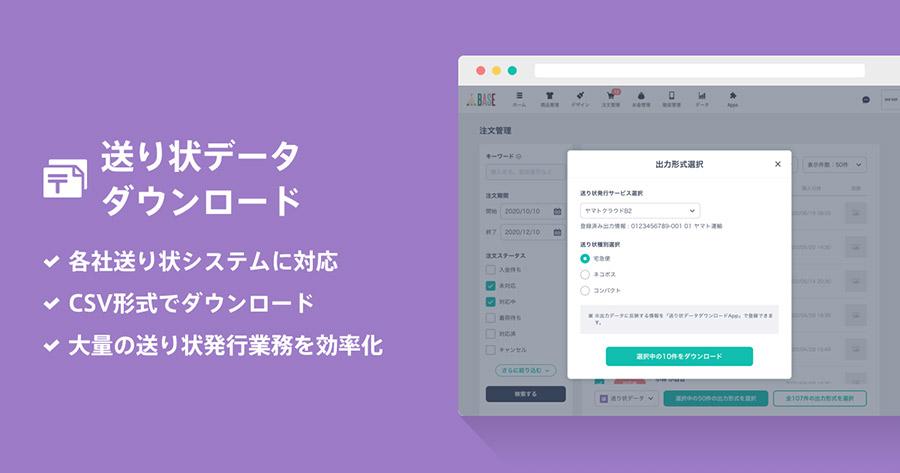 無料ネットショップのBASEが佐川急便、日本郵便、ヤマト運輸の送り状発行サービスに対応