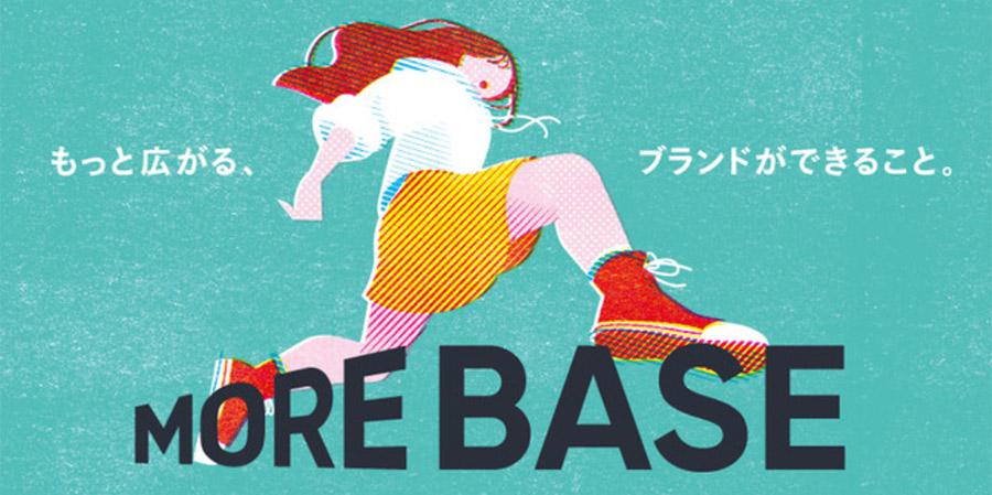 無料ネットショップBASE加盟店の販促支援を行う「more BASE」のウェブサイトがオープン!