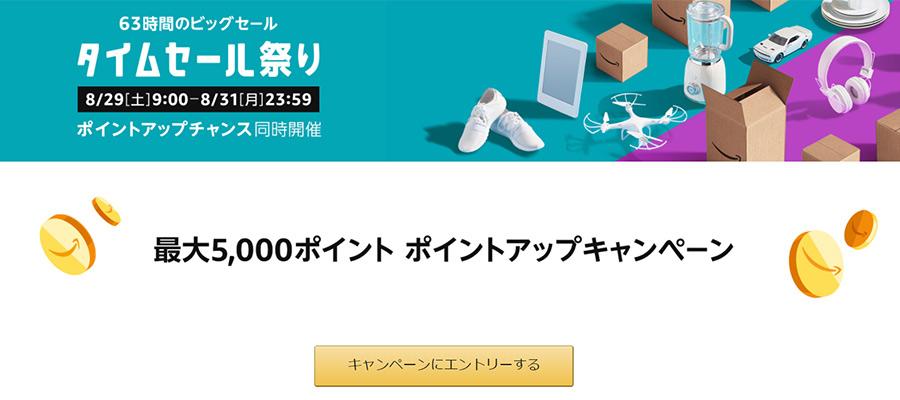 Amazonのタイムセール祭りが8月29日9時からスタート!最大5000ポイントアップ!