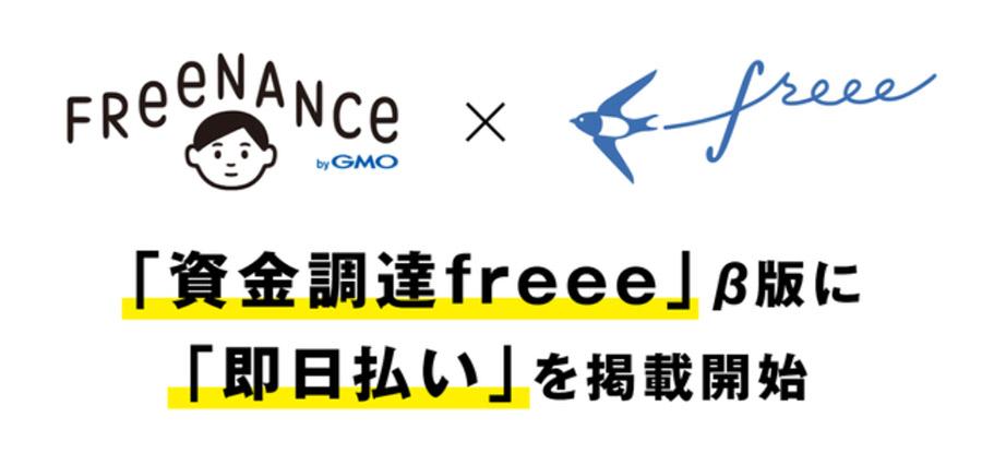 フリーナンスの「FREENANCE即日払い」が「資金調達freee」β版に掲載開始!