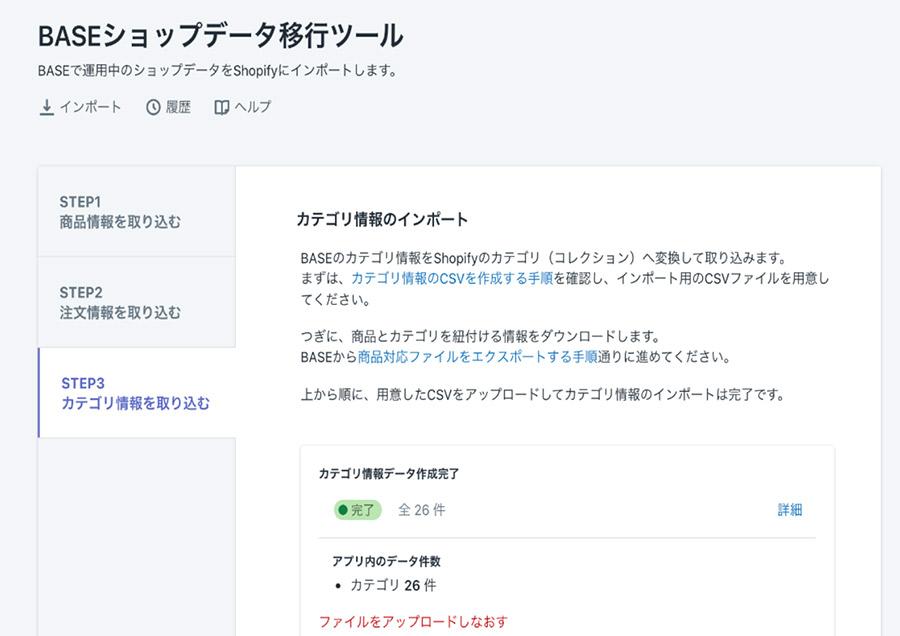 BASEのネットショップのデータをShopifyへ移行する方法とは?