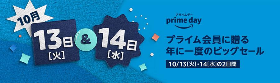 2020年10月のAmazonプライムデーは10月13日の0時スタート!プライムデーのポイントをまとめました