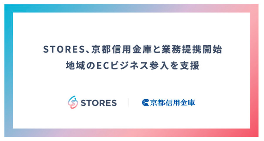 ネットショップサービスのSTORESが京都信用金庫と業務提携開始