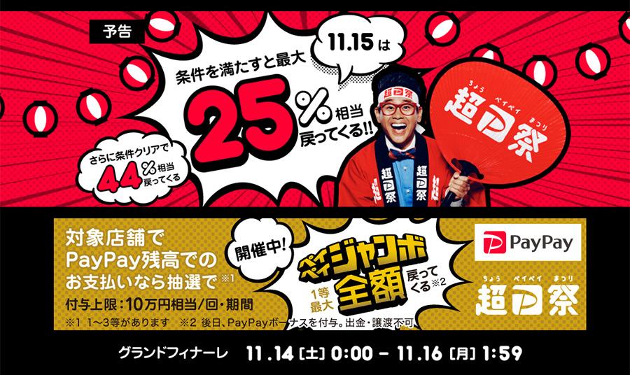 ヤフーショッピングでは超ペイペイ祭開催!PayPay最大44%還元!