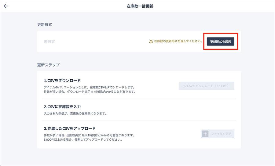 ネットショップのSTORESが在庫数一括更新機能をリリース!在庫数を一括管理可能に!