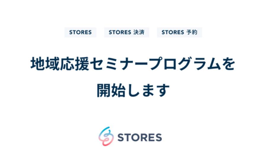 無料でネットショップを開設できる「STORES」が「地域応援セミナープログラム」を開始