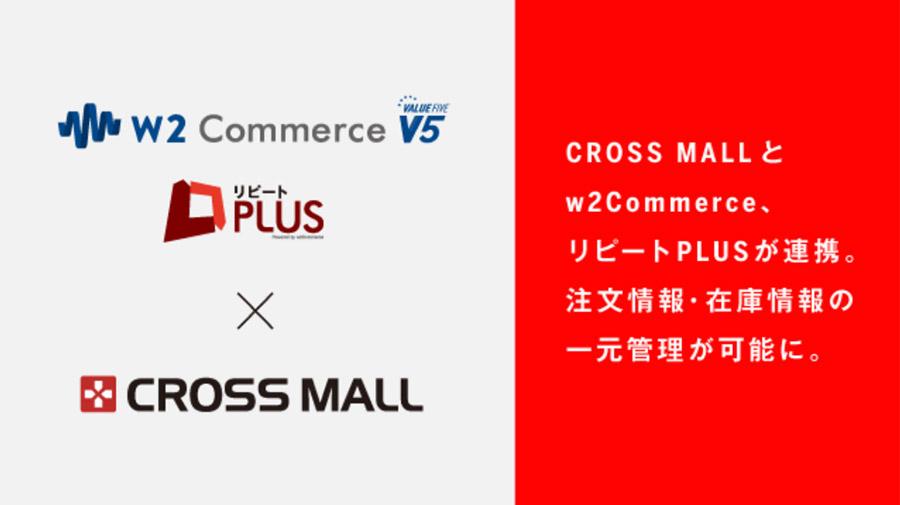 一元管理サービスのCROSS MALLが通販カートシステムのw2ソリューションとの連携を開始