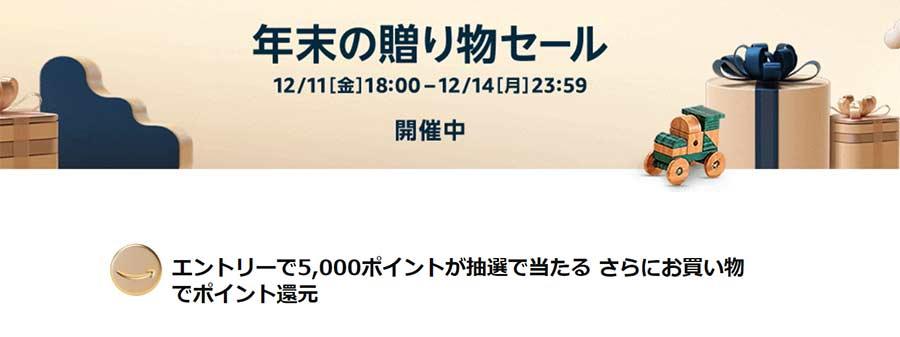 Amazonで「年末の贈り物セール」が12月14日23;59まで開催!