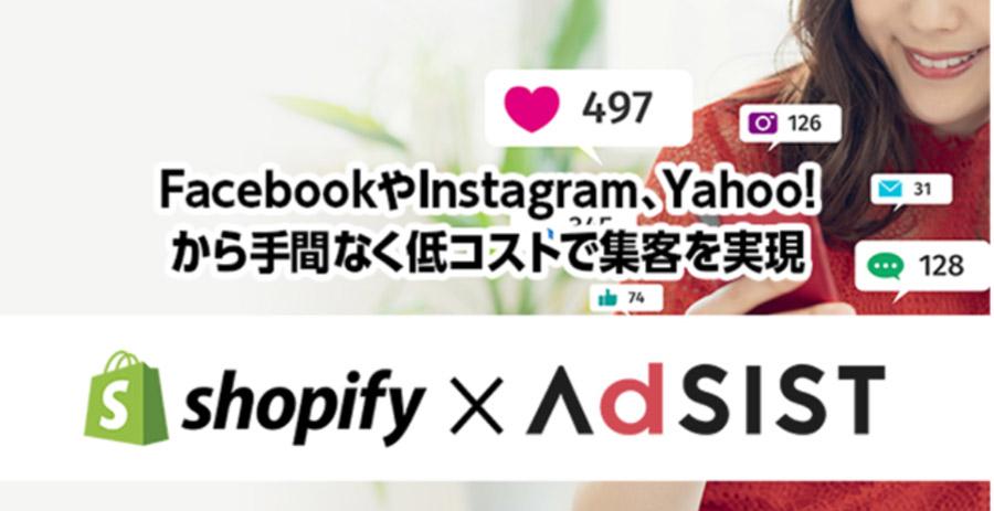 世界100万ショップを誇る「Shopify」が自動集客ツール「AdSIST」と連携開始!