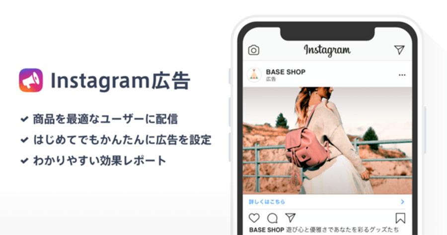 無料ネットショップ「BASE」が拡張機能「Instagram広告 App」の提供を開始!