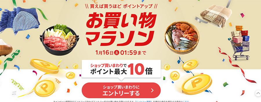 楽天市場では今年初の楽天お買い物マラソンが1月16日(土)まで開催!!