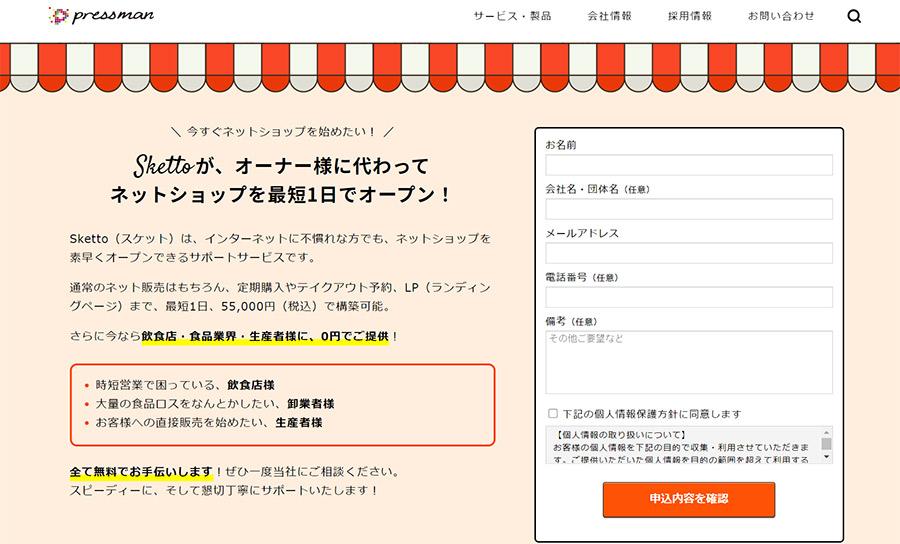 ネットショップサービスSketto(スケット)が「食」に携わる事業者は先着100社無料で作成可能!