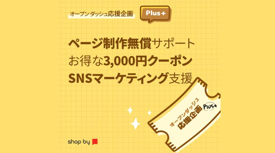 ネットショップかんたん作成の「shop by」がショップ制作支援キャンペーン実施