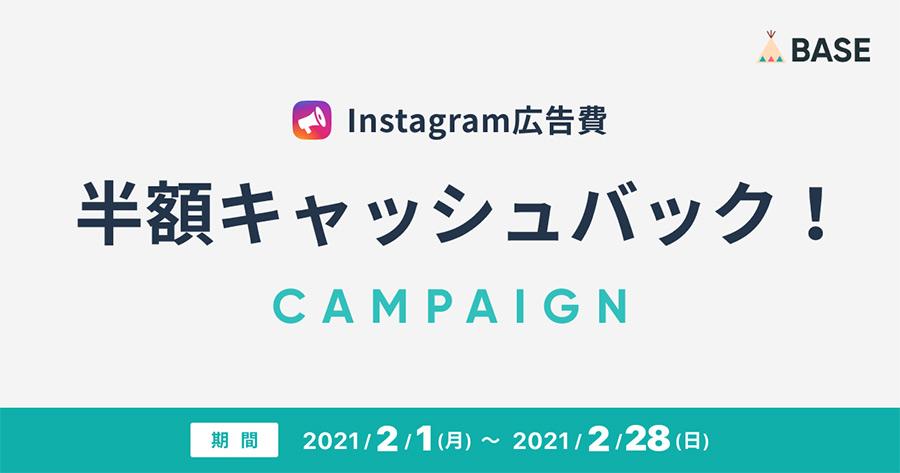 無料ネットショップBASEが最大5,000円の「Instagram広告 App」キャッシュバックキャンペーンを実施