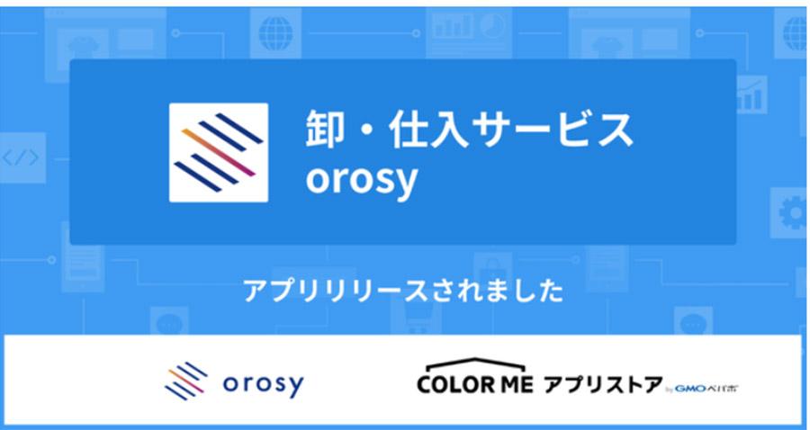 ネットショップ「カラーミーショップ」が卸・仕入れサービス「orosy」のアプリを2月1日より提供開始
