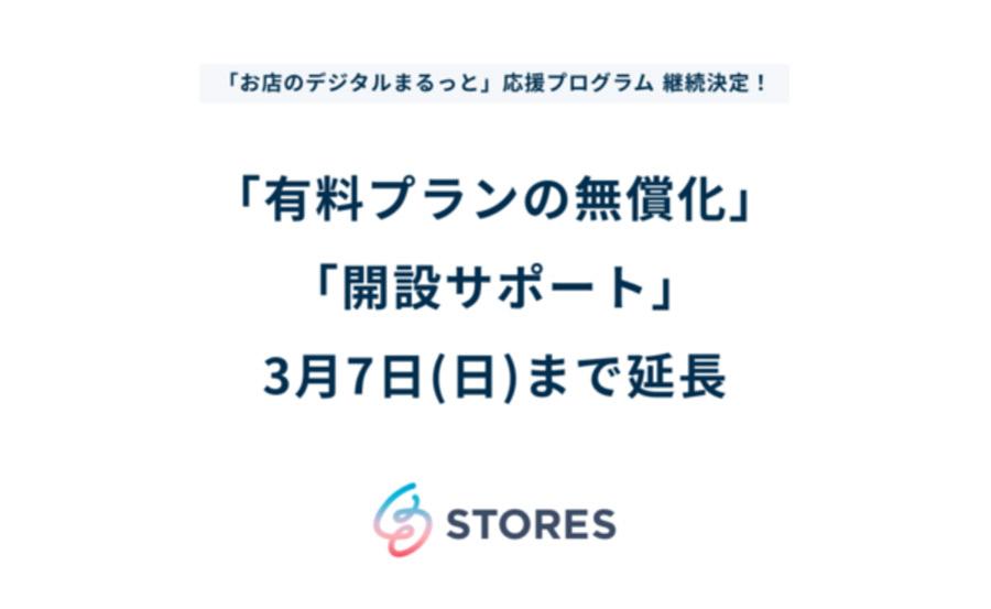 無料ネットショップのSTORESと、予約システム「STORES 予約」で実施中の「有料プランの無償化」と「開設サポート」を3/7(日)まで延長