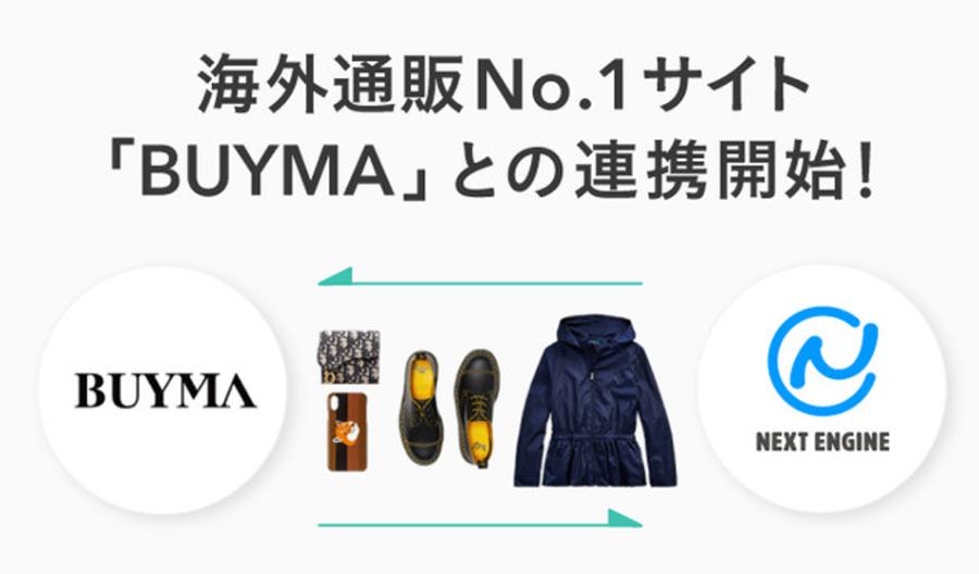 ネクストエンジンが海外通販No.1サイト「BUYMA」との連携開始!!