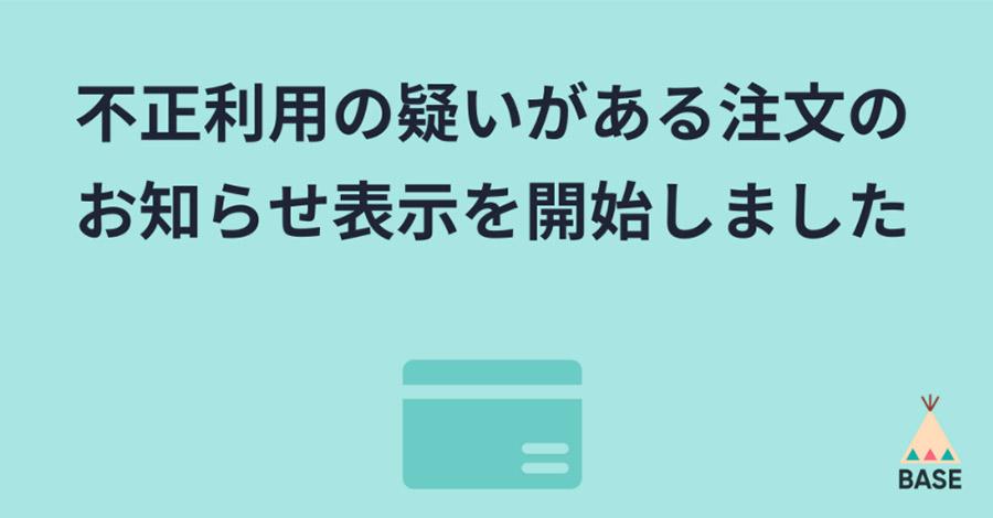 無料ネットショップBASE(ベイス)で不正利用の疑いのある注文を検知、お知らせする機能を実装