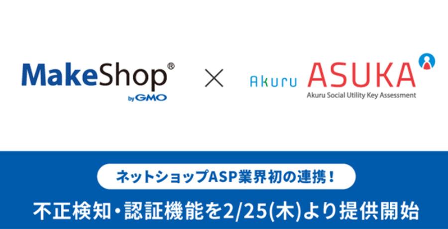 ネットショップASP業界初!2/25(木)より「MakeShop」と「ASUKA」が連携!