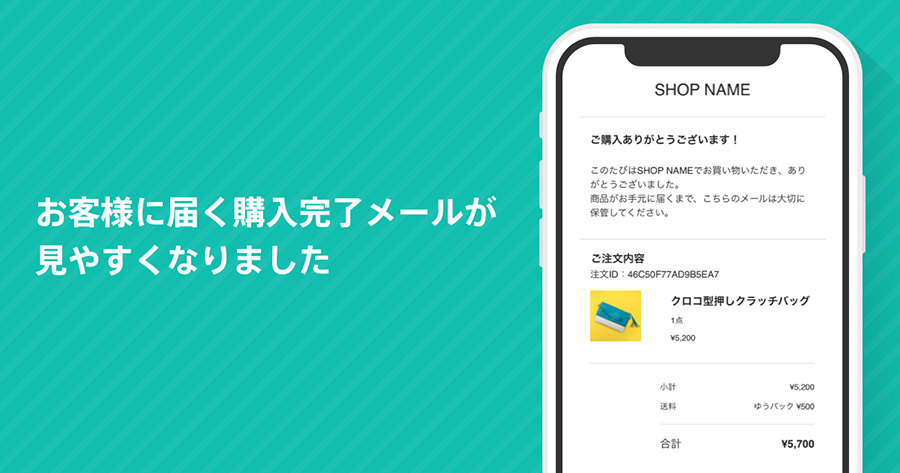 無料ネットショップBASE(ベイス)が「購入完了メール」をリニューアル実施