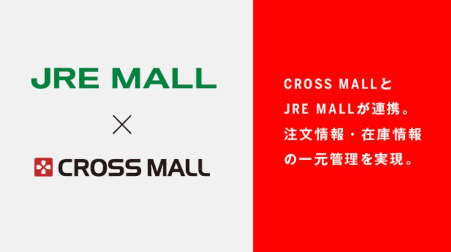 複数ネットショップ一元管理クラウドサービス「CROSS MALL」が「JRE MALL」と連携を開始!