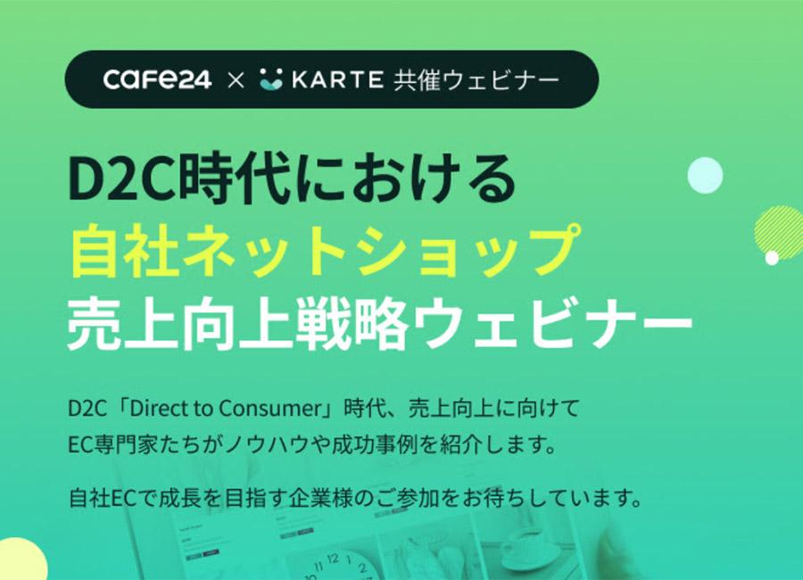 D2C時代における自社サイト売上向上戦略について、 Cafe24 × KARTEが共催無料セミナーを開催!